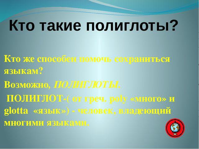 Кто такие полиглоты? Кто же способен помочь сохраниться языкам? Возможно, ПОЛ...