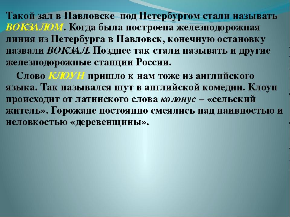 Такой зал в Павловске под Петербургом стали называть ВОКЗАЛОМ. Когда была по...