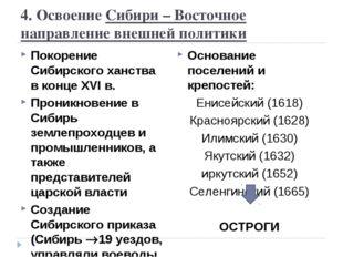 4. Освоение Сибири – Восточное направление внешней политики Покорение Сибирск