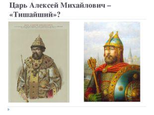 Царь Алексей Михайлович – «Тишайший»?