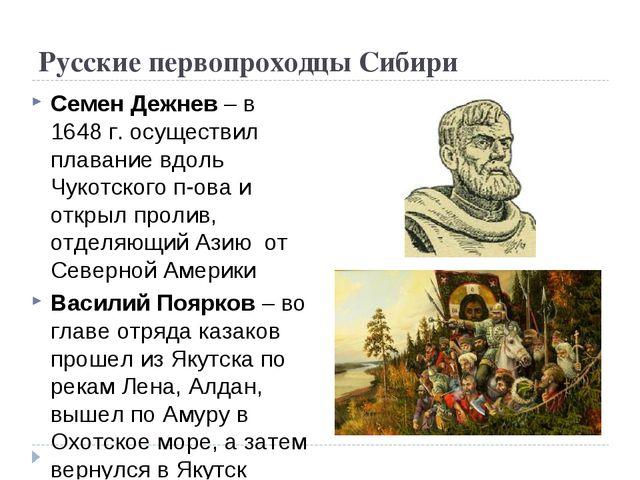 Русские первопроходцы Сибири Семен Дежнев – в 1648 г. осуществил плавание вдо...