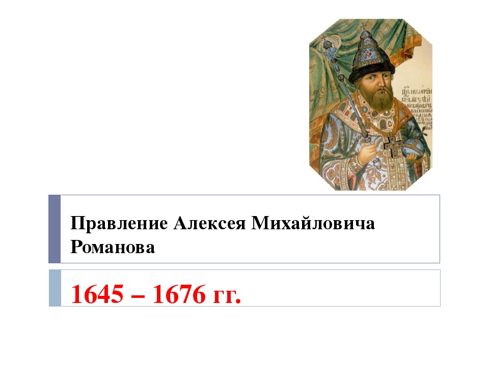 Правление Алексея Михайловича Романова 1645 – 1676 гг.