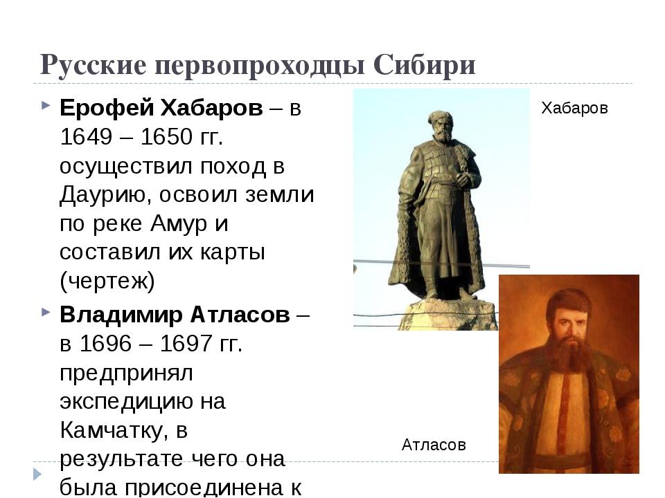 Русские первопроходцы Сибири Ерофей Хабаров – в 1649 – 1650 гг. осуществил по...
