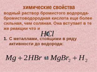 химические свойства водный раствор бромистого водорода- бромистоводородная ки