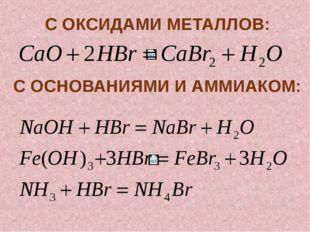 С ОКСИДАМИ МЕТАЛЛОВ: C ОСНОВАНИЯМИ И АММИАКОМ: