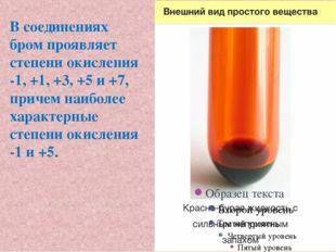 В соединениях бром проявляет степени окисления -1, +1, +3, +5 и +7, причем на