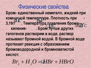Физические свойства Бром- единственный неметалл, жидкий при комнатной темпер