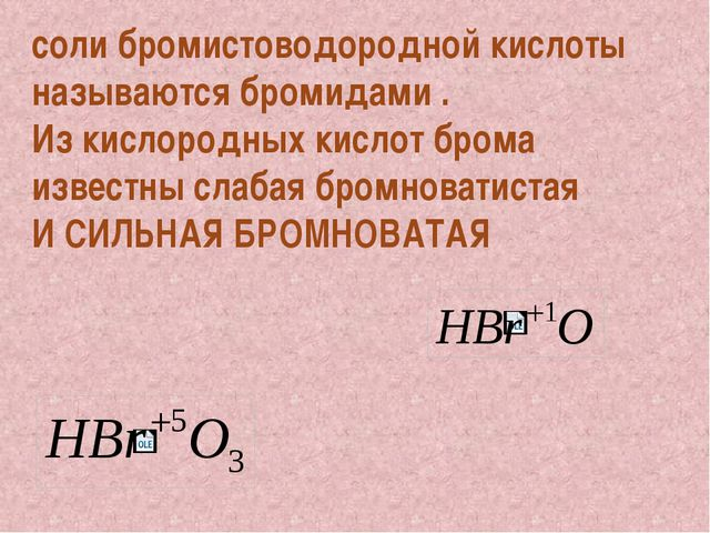 cоли бромистоводородной кислоты называются бромидами . Из кислородных кислот...