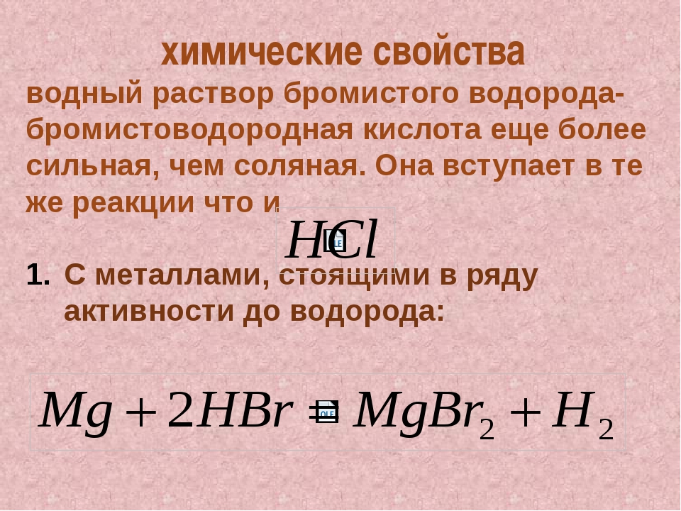 химические свойства водный раствор бромистого водорода- бромистоводородная ки...