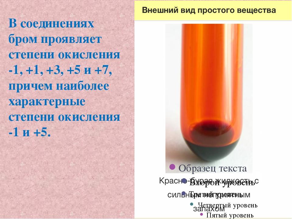 В соединениях бром проявляет степени окисления -1, +1, +3, +5 и +7, причем на...