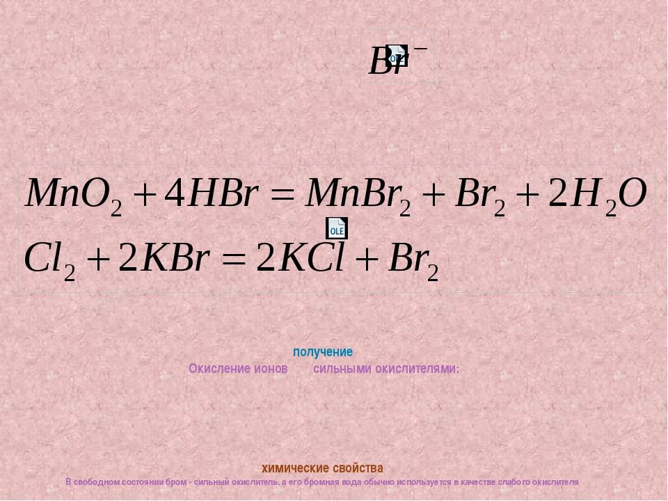 получение Окисление ионов сильными окислителями: химические свойства В свобо...