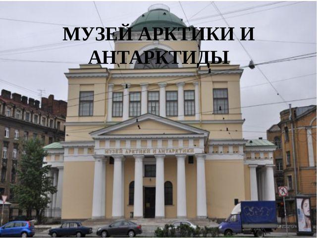 МУЗЕЙ АРКТИКИ И АНТАРКТИДЫ