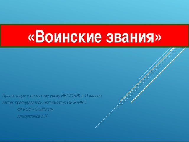«Воинские звания» Презентация к открытому уроку НВП/ОБЖ в 11 классе Автор: пр...