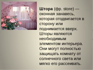 Штора (фр. store) — оконная занавесь, которая отодвигается в сторону или подн