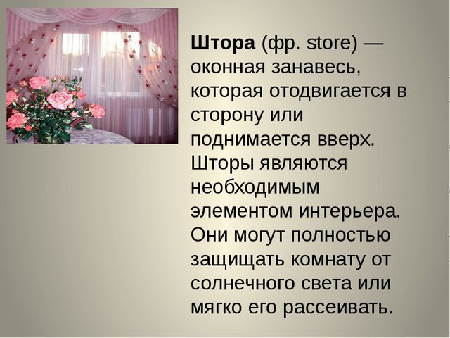 Штора (фр. store) — оконная занавесь, которая отодвигается в сторону или подн...