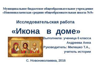 Муниципальное бюджетное общеобразовательное учреждение «Новониколаевская сред