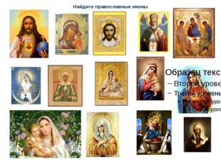Найдите православные иконы