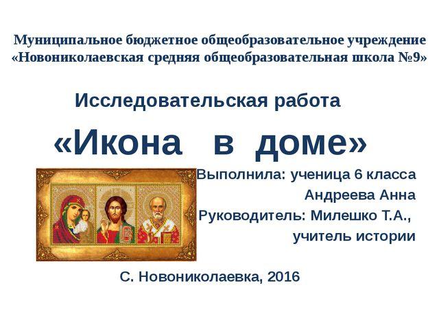 Муниципальное бюджетное общеобразовательное учреждение «Новониколаевская сред...