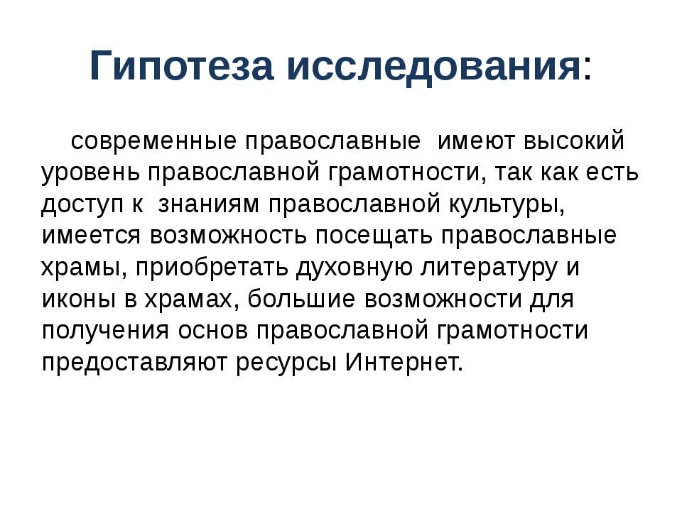 Гипотеза исследования: современные православные имеют высокий уровень правосл...