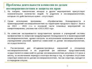 Проблемы деятельности комиссии по делам несовершеннолетних и защиты их прав Н