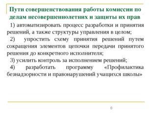Пути совершенствования работы комиссии по делам несовершеннолетних и защиты и