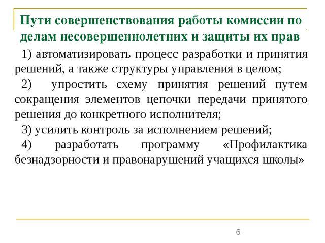 Пути совершенствования работы комиссии по делам несовершеннолетних и защиты и...