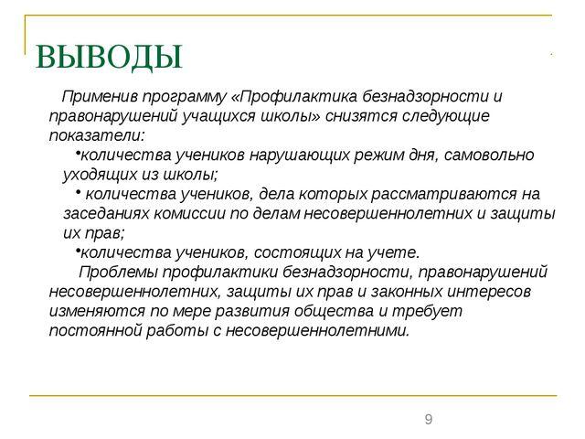 ВЫВОДЫ Применив программу «Профилактика безнадзорности и правонарушений учащи...