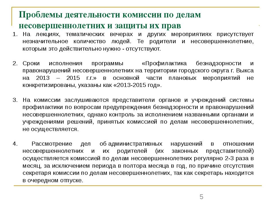 Проблемы деятельности комиссии по делам несовершеннолетних и защиты их прав Н...