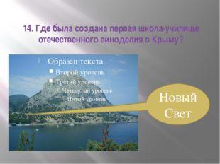 14. Где была создана первая школа-училище отечественного виноделия в Крыму? Н