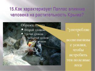 """15.Как характеризует Паллас влияние человека на растительность Крыма? """"употре"""