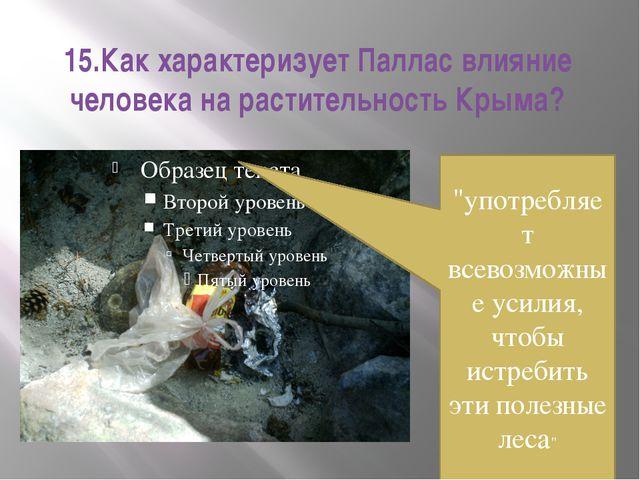 """15.Как характеризует Паллас влияние человека на растительность Крыма? """"употре..."""