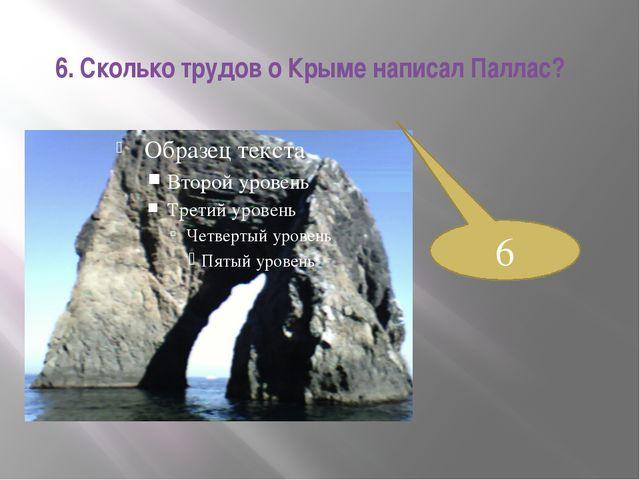 6. Сколько трудов о Крыме написал Паллас? 6