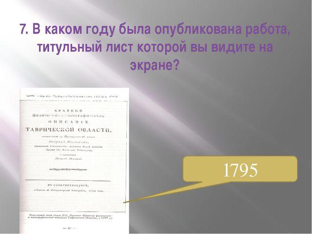 7. В каком году была опубликована работа, титульный лист которой вы видите на...
