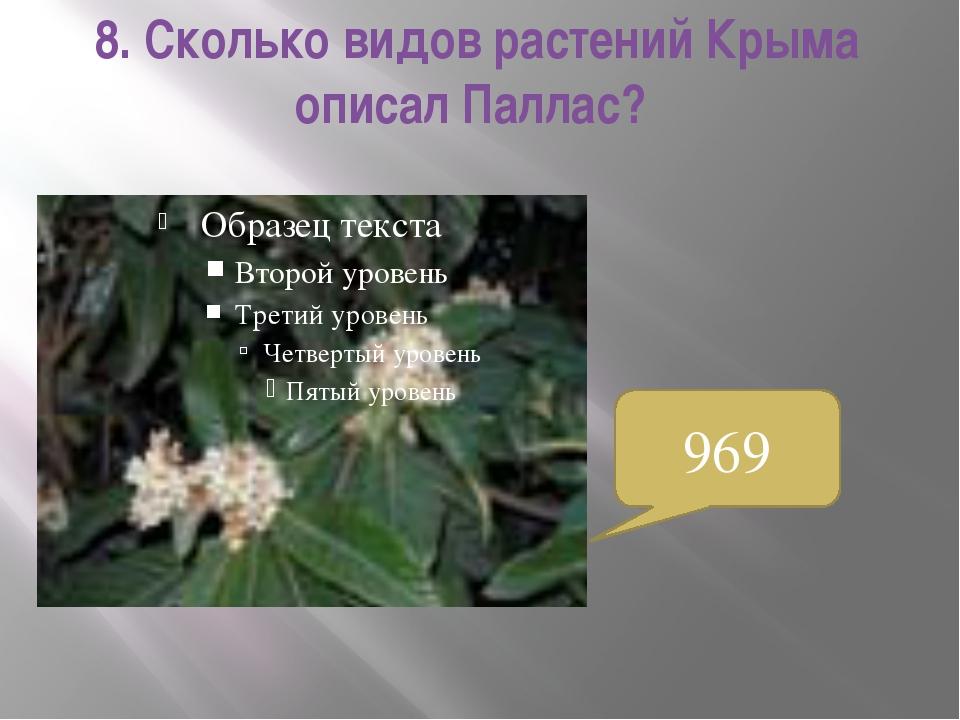 8. Сколько видов растений Крыма описал Паллас? 969