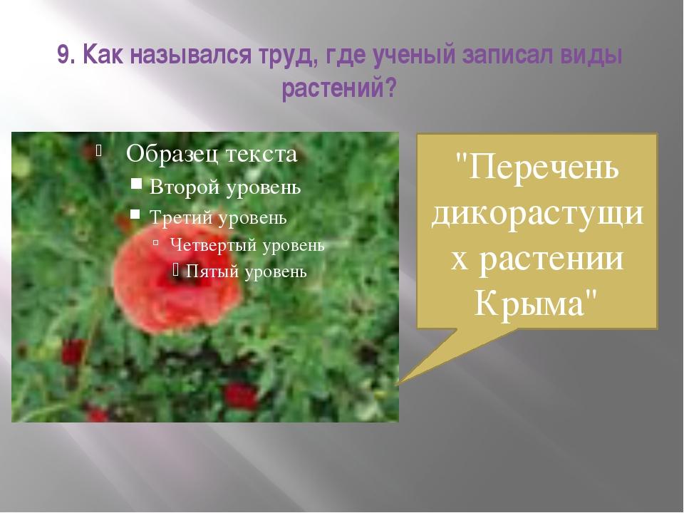 """9. Как назывался труд, где ученый записал виды растений? """"Перечень дикорастущ..."""