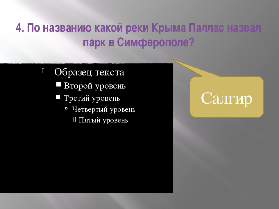 4. По названию какой реки Крыма Паллас назвал парк в Симферополе? Салгир
