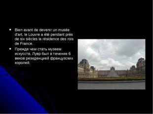 Bien avant de devenir un musée d'art, le Louvre a été pendant près de six siè