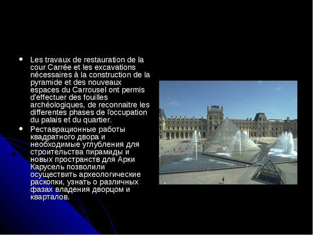Les travaux de restauration de la cour Carrée et les excavations nécessaires...