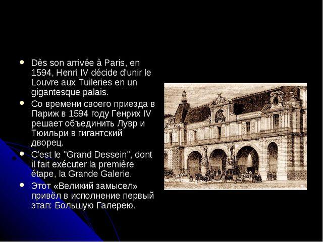 Dès son arrivée à Paris, en 1594, Henri IV décide d'unir le Louvre aux Tuiler...
