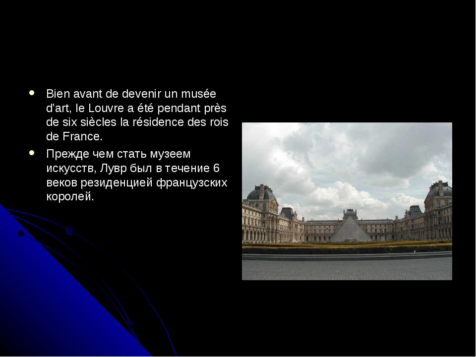 Bien avant de devenir un musée d'art, le Louvre a été pendant près de six siè...