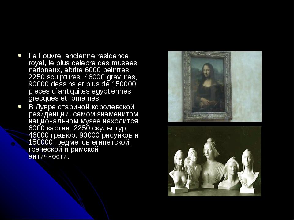 Le Louvre, ancienne residence royal, le plus celebre des musees nationaux, ab...