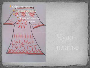 Чудо-платье