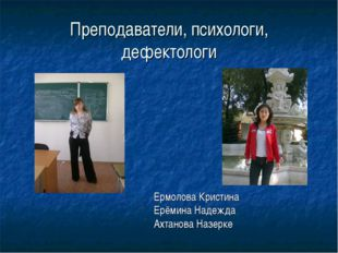 Преподаватели, психологи, дефектологи Ермолова Кристина Ерёмина Надежда Ахтан