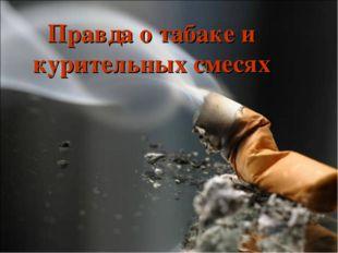 Правда о табаке и курительных смесях