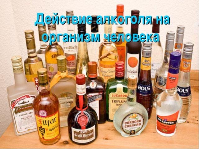 Действие алкоголя на организм человека