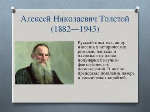 Алексей Николаевич Толстой (1882—1945) Русский писатель, автор известных исто
