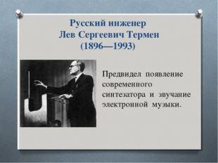 Русский инженер Лев Сергеевич Термен (1896—1993) Предвидел появление соврем