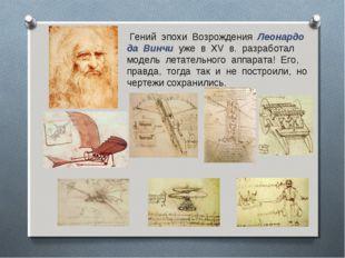 Гений эпохи Возрождения Леонардо да Винчи уже в XV в. разработал модель лета