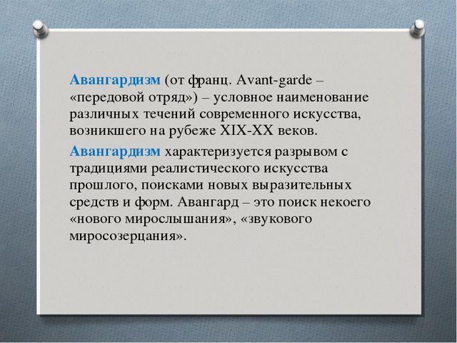 Авангардизм (от франц. Avant-garde – «передовой отряд») – условное наименован...