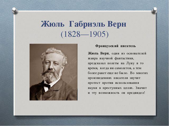 Жюль Габриэль Верн (1828—1905) Французский писатель Жюль Верн, один из...